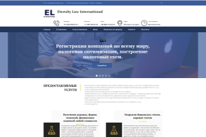 вебсайт www.eternitylaw.com